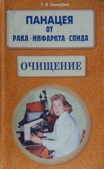 Т. Я. Свищёва. Панацея от рака, инфаркта, СПИДА. Очищение