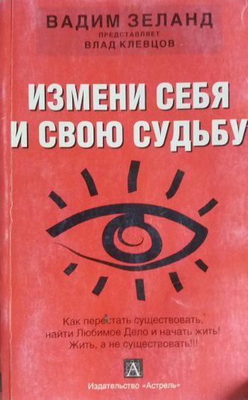 Влад Клевцов. Измени себя и свою судьбу