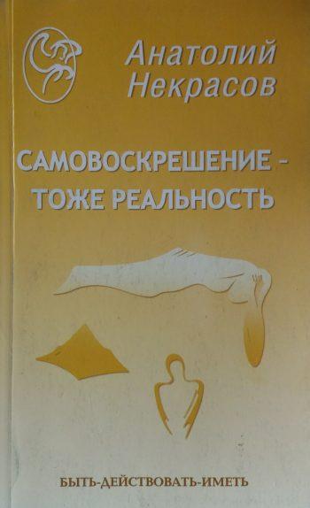 Анатолий Некрасов. Самовоскрешение - тоже реальность