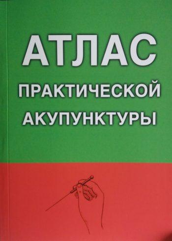 А. Миконенко. Атлас практической акупунктуры