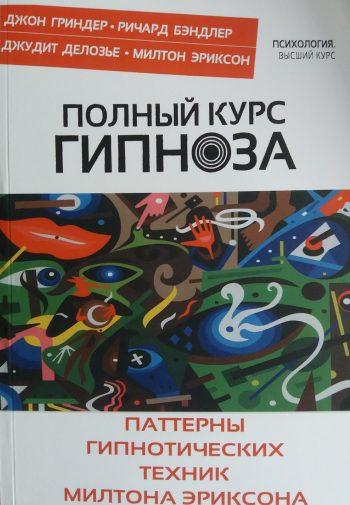 М. Эриксон/ Р. Бэндлер/ Дж. Гриндер/ Д. Делозье. Полный курс гипноза. Паттерны гипнотических техник Милтона Эриксона.