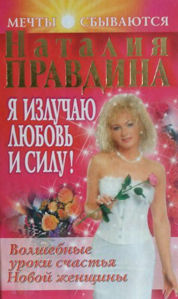 Наталия Правдина. Я излучаю любовь и силу! Волшебные уроки счастья Новой женщины