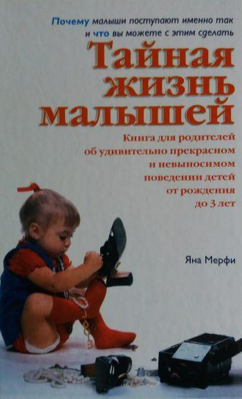 Яна Мерфи. Тайная жизнь малышей. Книга для родителей