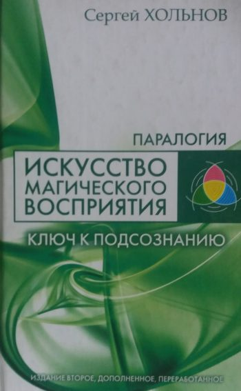 Сергей Хольнов. Паралогия. Искусство магического восприятия. Ключ к подсознанию