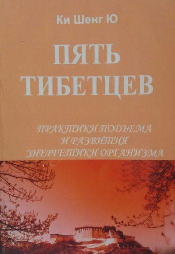 """Ки Шенг Ю. """"Пять тибетцев"""". Практики подьема и развития энергетики организма"""