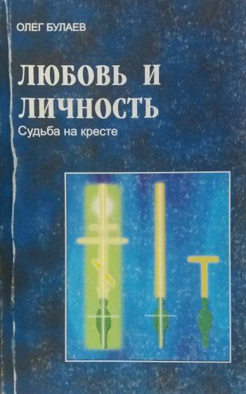 Олег Булаев. Любовь и личность. Судьба на кресте