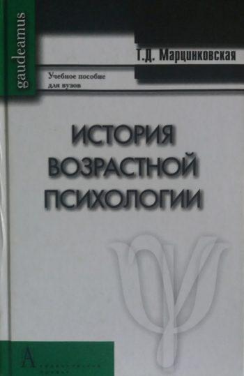 Т. Марцинковская. История возрастной психологии
