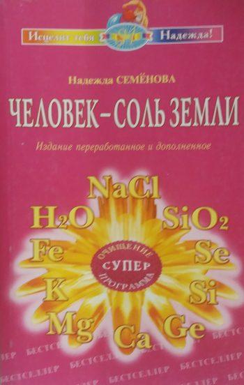 Н. Семёнова. Человек - соль Земли