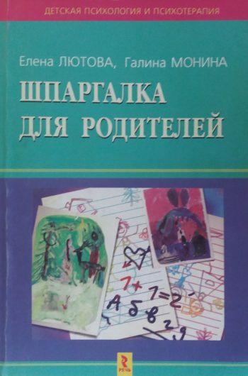 Е. Лютова/ Г. Монина. Шпаргалка для родителей