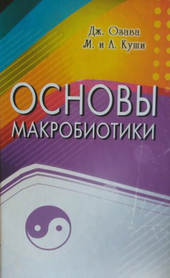 Дж. Озава/ М. Куши. Основы макробиотики
