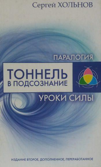 Сергей Хольнов. Паралогия. Тоннель в подсознание или уроки Силы