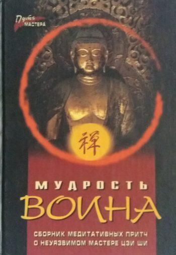 П. Федотов. Мудрость воина. Сборник медитативных притч