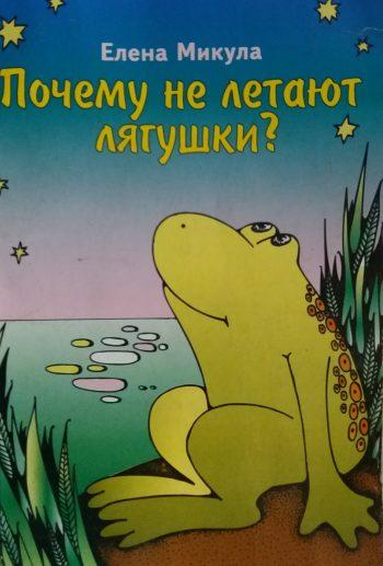 Елена Микула. Почему не летают лягушки?