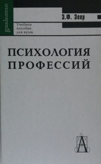 Э. Зеер. Психология профессий