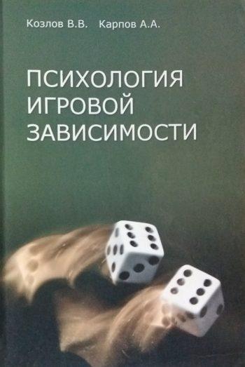В. Козлов/ А. Карпов. Психология игровой зависимости