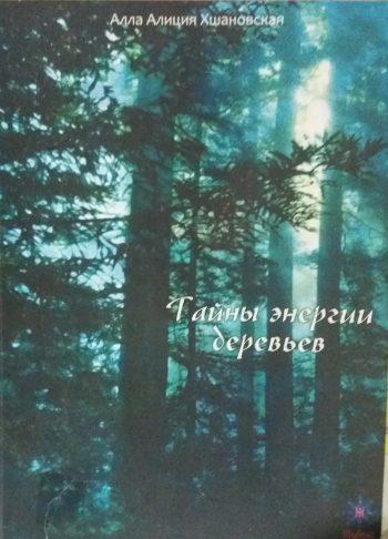 Алла Алиция Хшановская. Тайны энергии деревьев