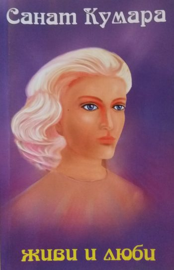Н. Котельникова. Санат Кумара - Агнишватта. Живи и люби