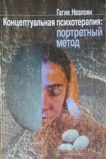 Гагик Назлоян. Концептуальная психотерапия: портретный метод