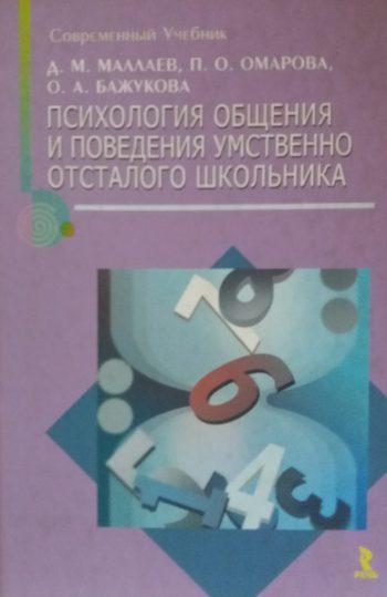 Д. Маллаев. Психология общения и поведения умственно отсталого школьника