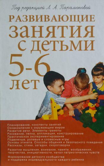 А. Парамонова. Развивающие занятия с детьми 5-6 лет