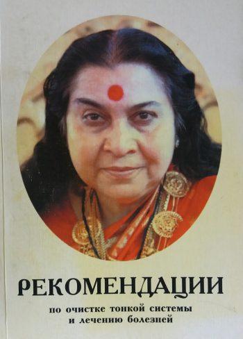 Шри Матаджи Нирмала Деви. Рекомендации по очистке и лечению болезней. Сахаджа йога