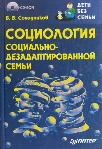 В. Солодников. Социология социально-дезадаптированной семьи