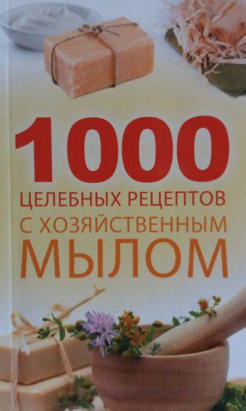 М. Романова. 1000 целебных рецептов с хозяйственным мылом