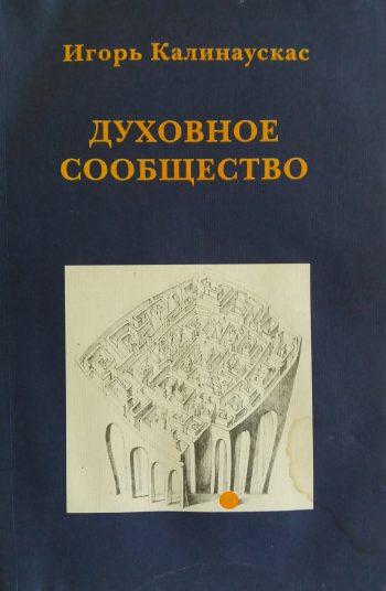 И. Калинаускас. Духовное сообщество. Традиции, пути, убежища