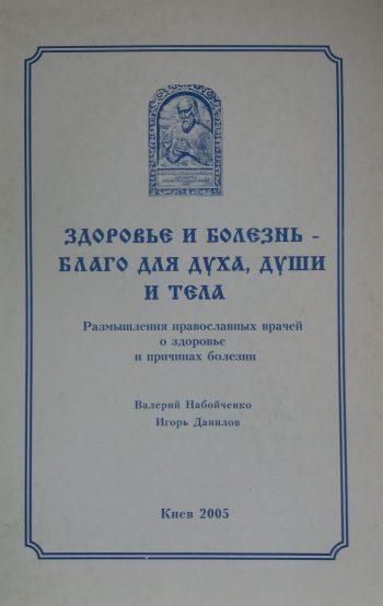 В. Набойченко/ И. Данилов. Здоровье и болезнь - благо для духа, души и тела