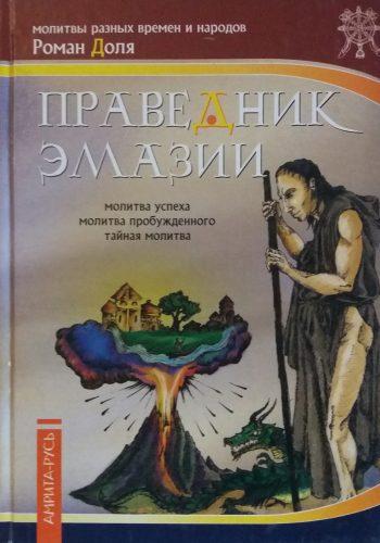Роман Доля. Праведник Эмазии. Молитвы разных времен и народов