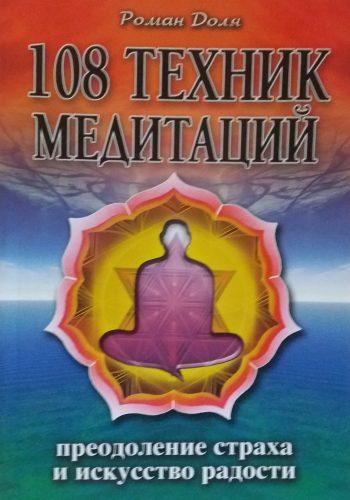 Роман Доля. 108 техник медитаций. Преодоление страха и искусство радости