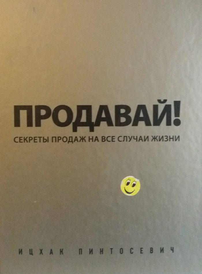 Ицхак Пинтосевич. Продавай! Секреты продаж на все случаи жизни