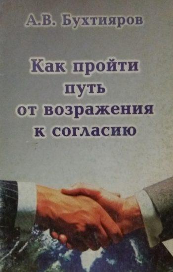 А. Бухтияров. Как пройти путь от возражения к согласию. МЛМ