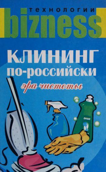 В. Измайлов. Клининг по-российски: эра чистоты
