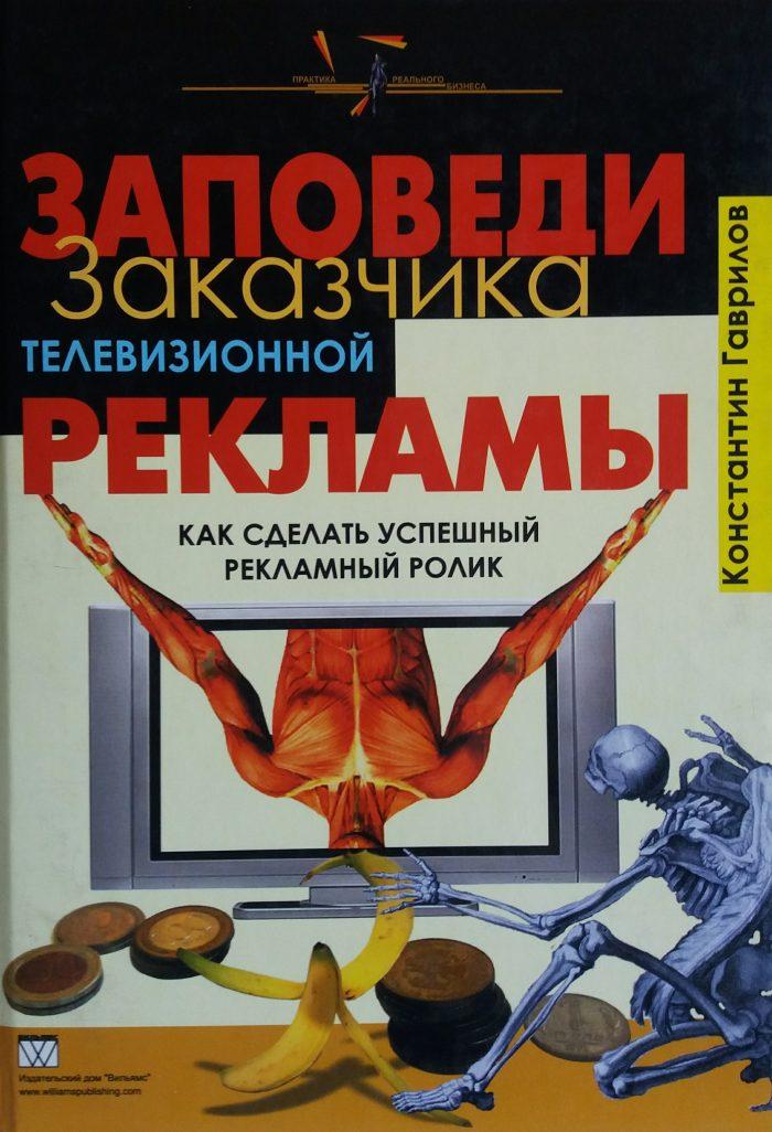 К. Гаврилов. Заповеди заказчика телевизионной рекламы. Как сделать успешным рекламный ролик