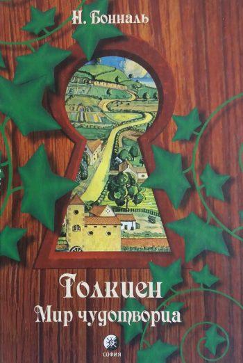 Н. Бонналь. Толкиен: Мир чудотворца