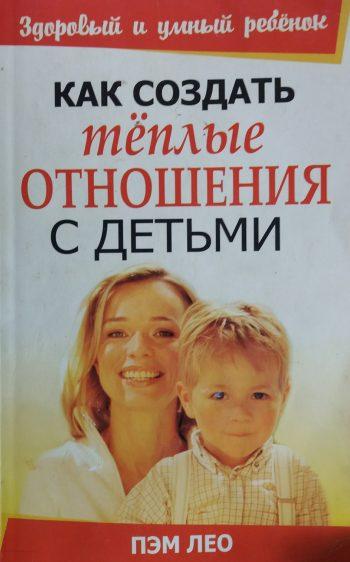 Пэм Лео. Как создать теплые отношения с детьми