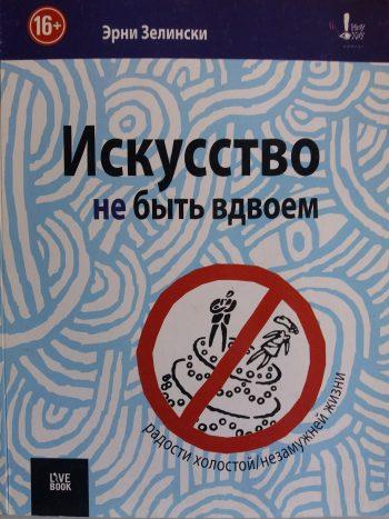 Эрни Зелински. Искусство не быть вдвоем. Книга о радостях холостой/незамужней жизни.