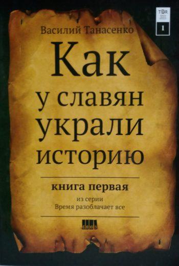 В. Танасенко. Как у славян украли историю.