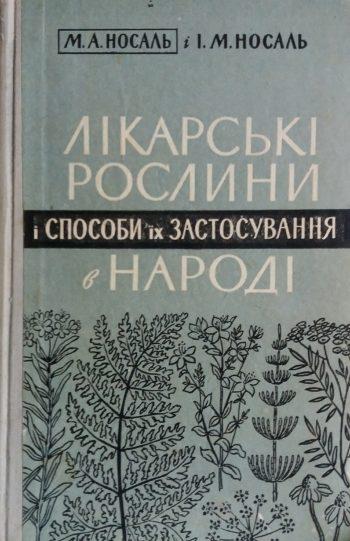 Іван Носаль. Лікарські рослини і способи їх застосування в народі