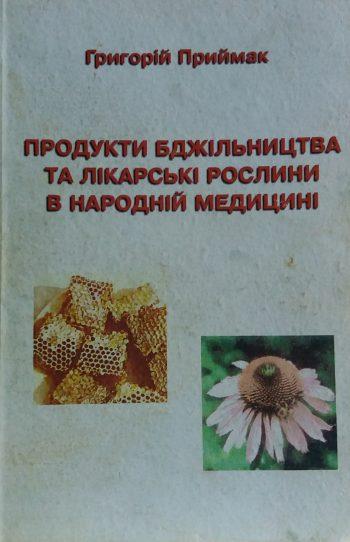 Григорій Приймак. Продукти бджільництва та лікарські рослини в народній медицині