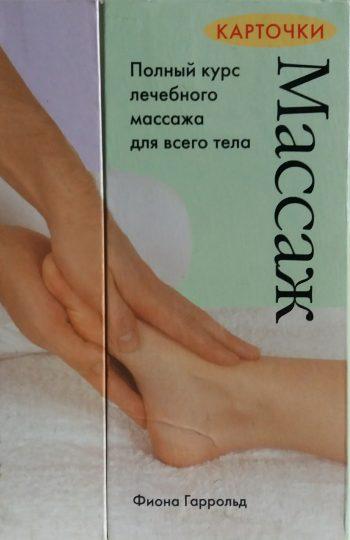 Фиона Гаррольд. Массаж: полный курс лечебного массажа для всего тела. Набор-карточки
