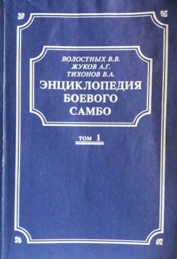 В. Волостных. Энциклопедия боевого самбо