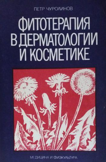 П. Чуролинов. Фитотерапия в дерматологии и косметике