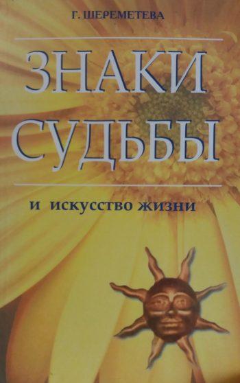 Галина Шереметева. Знаки судьбы и искусство жизни