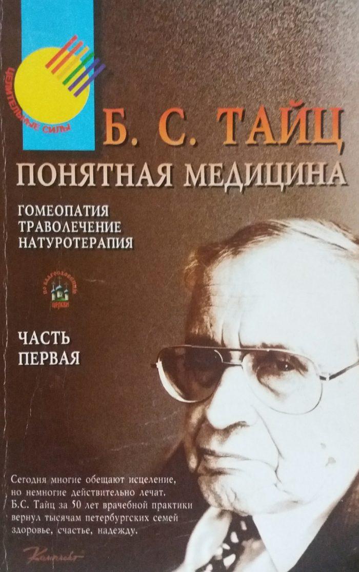 Борис Тайц. Понятная медицина: гомеопатия, траволечение, натуропатия