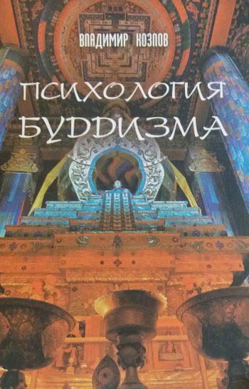 Владимир Козлов. Психология буддизма