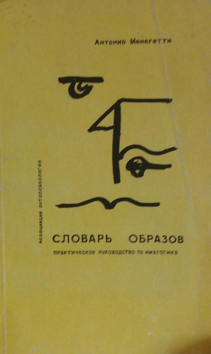 Антонио Менегетти. Словарь образов. Практическое руководство по имагике