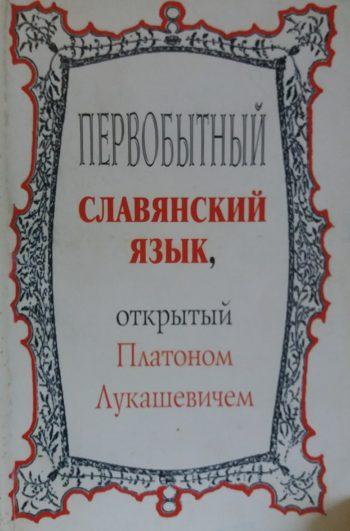 Платон Лукашевич. Первобытный славянский язык, открытый Платоном Лукашевичем