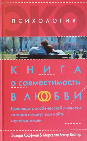Э. Хоффман. Книга о совместимости в любви. Двенадцать особенностей личности